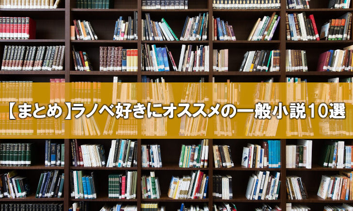 ラノベ好きにオススメの一般小説10選