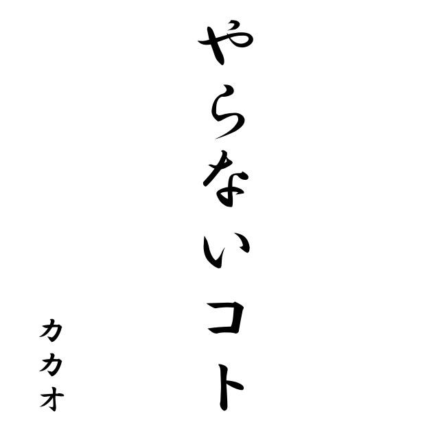 yaranaikoto
