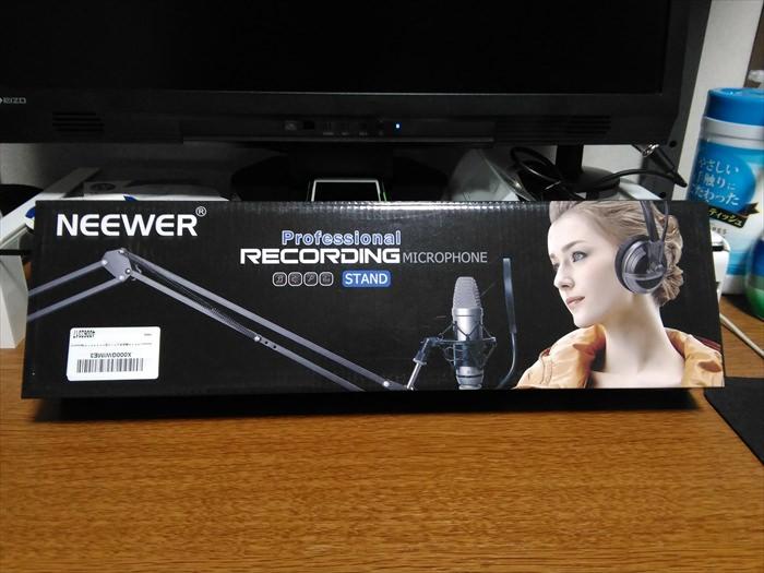 Neewer®スタジオ放送卓上アーム式マイクスタンドの箱