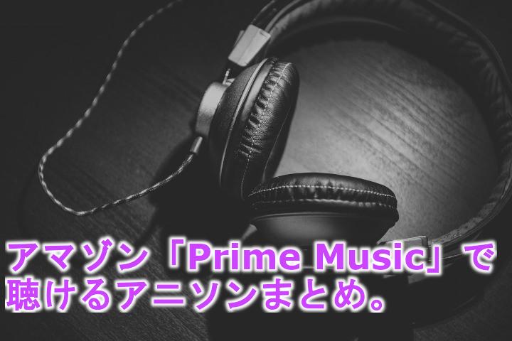 アマゾン「Prime Music」で聴けるアニソンまとめ。
