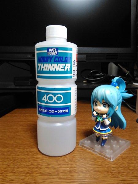 水性ホビーカラーうすめ液