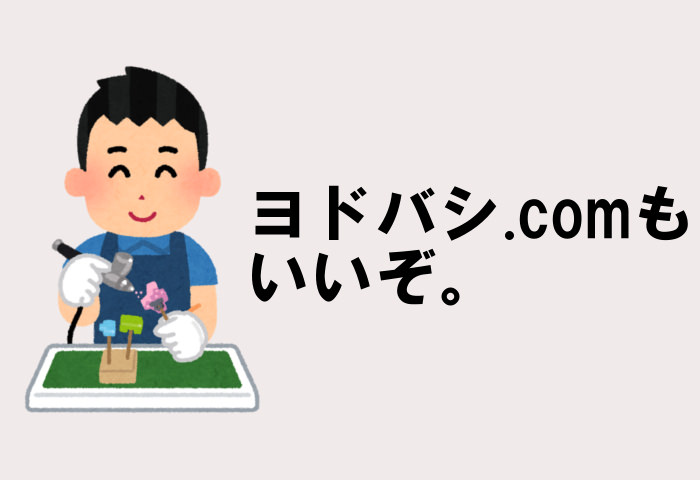 ヨドバシ.comもいいぞ。