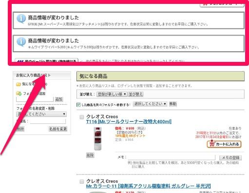 ヨドバシ.comのお気に入り商品リスト