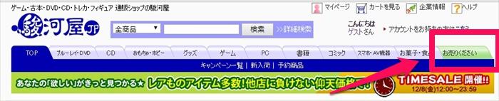 駿河屋トップページ