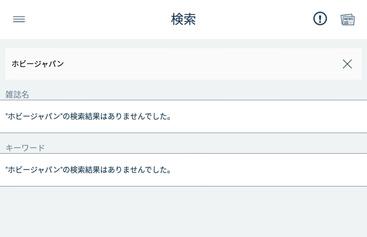 楽天マガジンの検索画面
