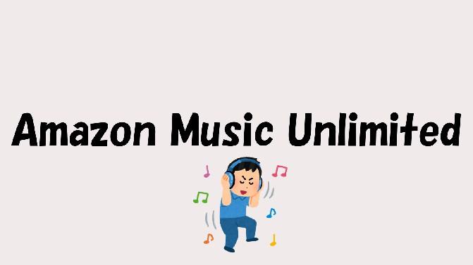 Amazon Music Unlimitedでアニソンを聴きまくった結果とおすすめの曲やプレイリストの紹介