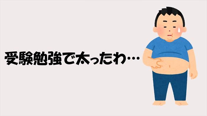 受験生は太ることを気にする必要がない件