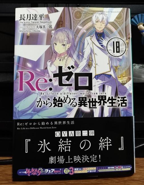 Re:ゼロから始める異世界生活18巻