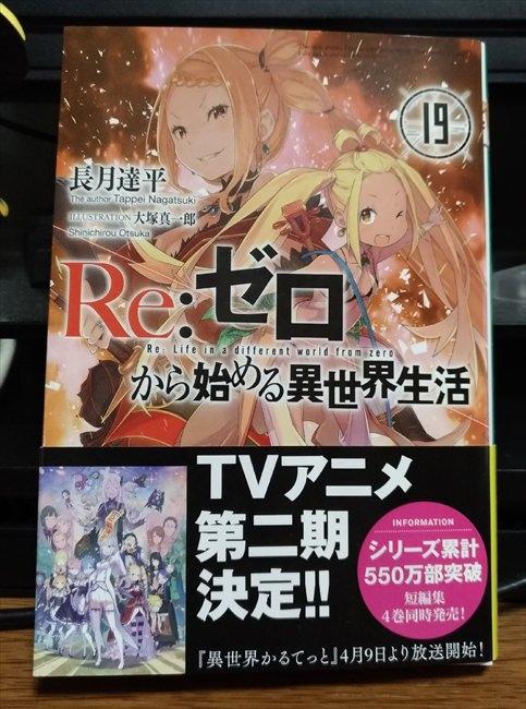 Re:ゼロから始める異世界生活19巻