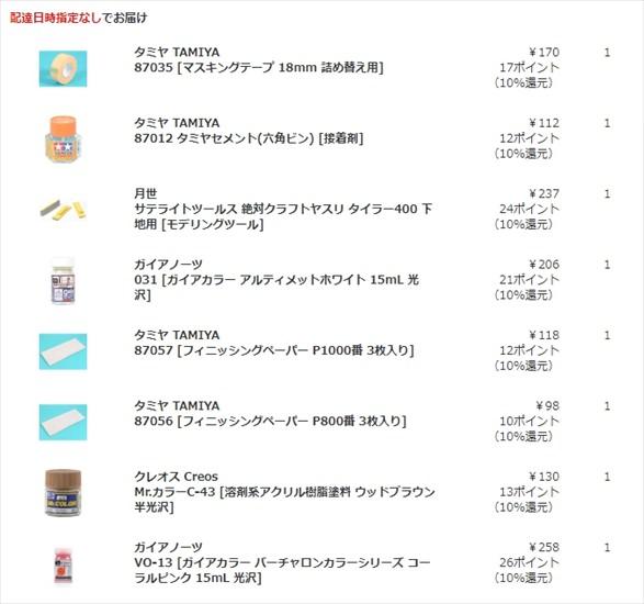 ヨドバシ.comの会計画面