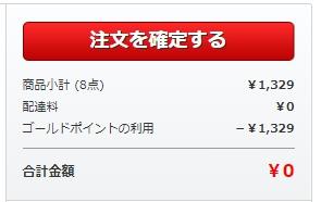 ヨドバシ.comの会計でポイントを使って買い物した様子