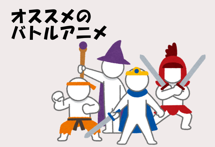 熱いバトルアニメをまとめて紹介!どれも面白いよっ!