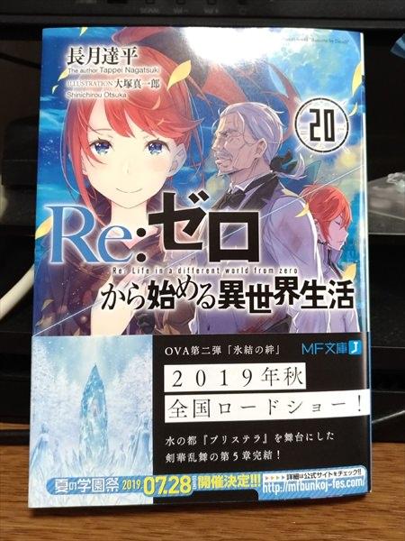 Re:ゼロから始める異世界生活20巻