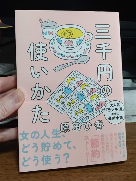 三千円の使いかた