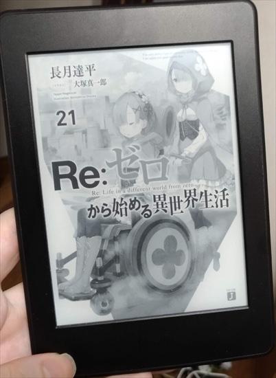 Re:ゼロから始める異世界生活21巻