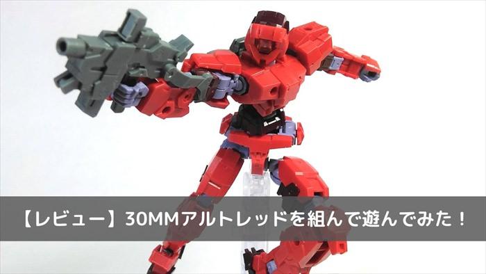 アルト レビュー 30mm 30MM アルト用オプションウェポン1