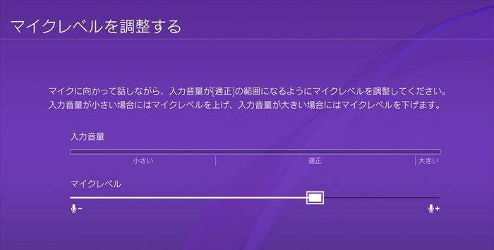 PS4でマイクの音量を調整している画面