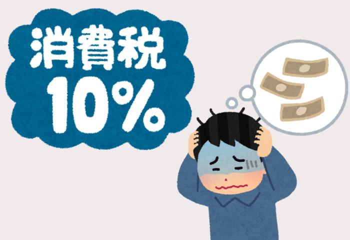 消費税10%で趣味にかけるお金をどう割り振っていくべきか