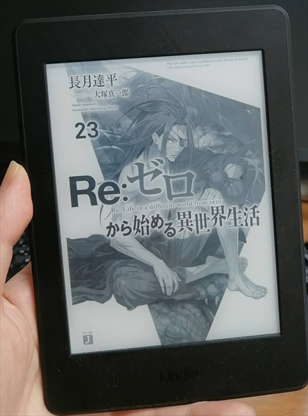 Re:ゼロから始める異世界生活23巻