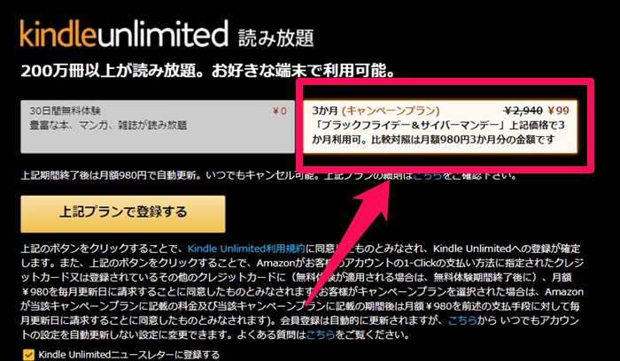 PCから見たKindle Unlimitedの申込み画面