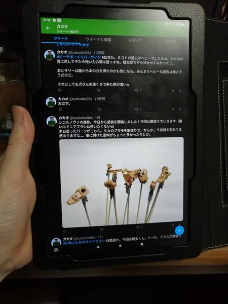 Fire HD10でTwitterを使っている様子